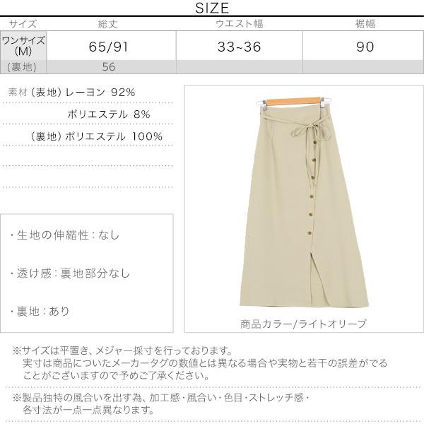 サイドボタンウエストリボンスカート [M2986]のサイズ表