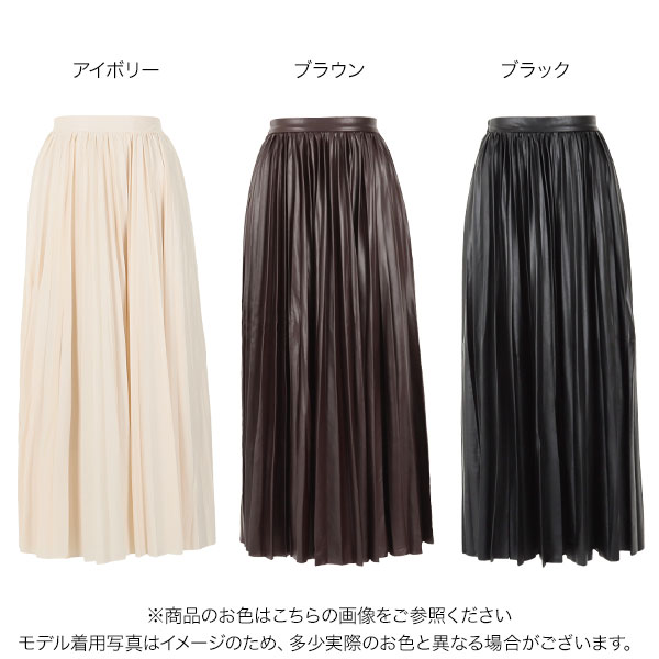 レザープリーツスカート [M2988]