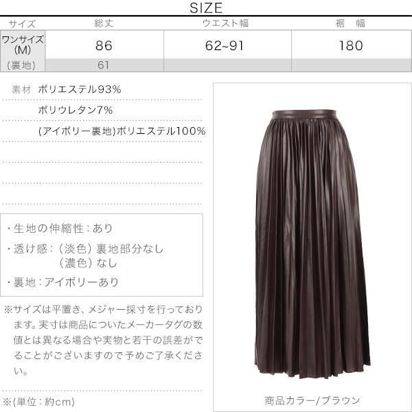 レザープリーツスカート [M2988]のサイズ表