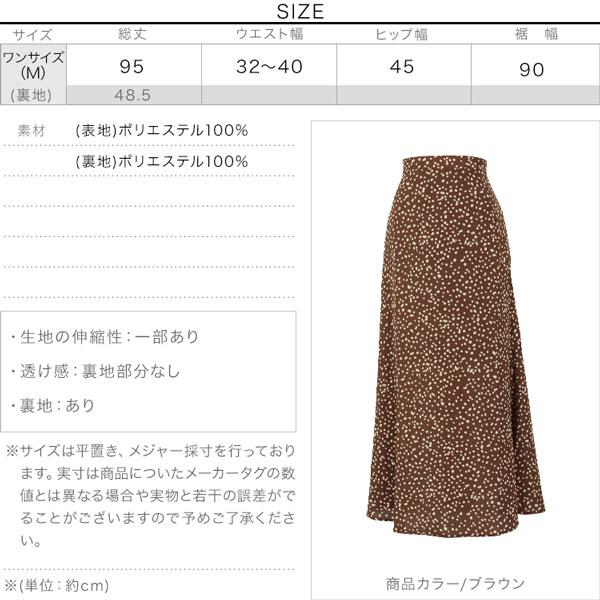ランダムドットマーメイドスカート [M2990]のサイズ表