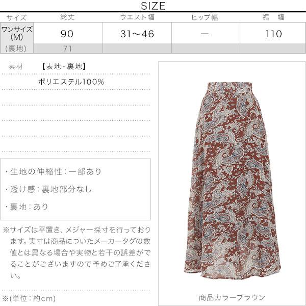 ペイズリーフレアスカート [M2991]のサイズ表