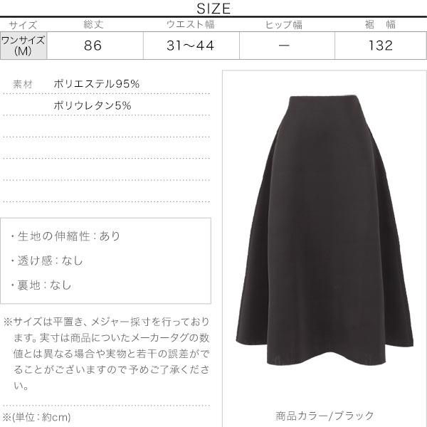 ダイバーフレアスカート [M2992]のサイズ表