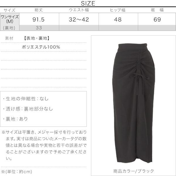 ドロストデザインスカート [M2995]のサイズ表