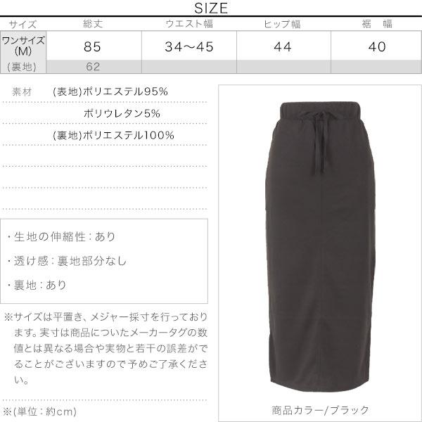 サイドスリットポンチタイトスカート [M2999]のサイズ表
