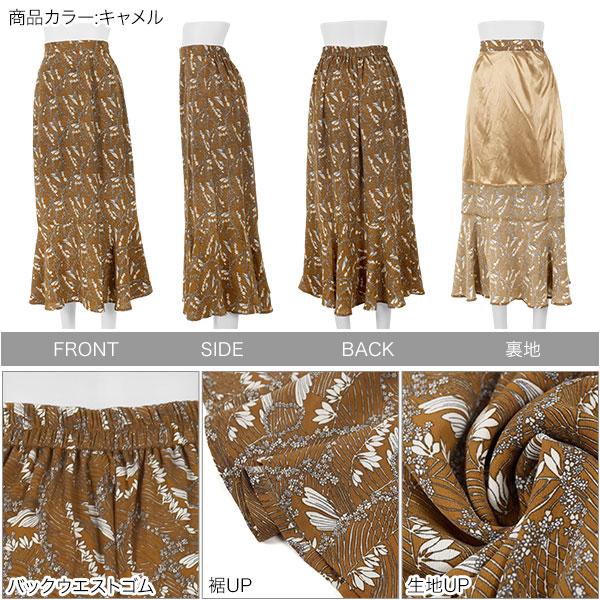 ボタニカルフラワーマーメイドスカート [M3000]