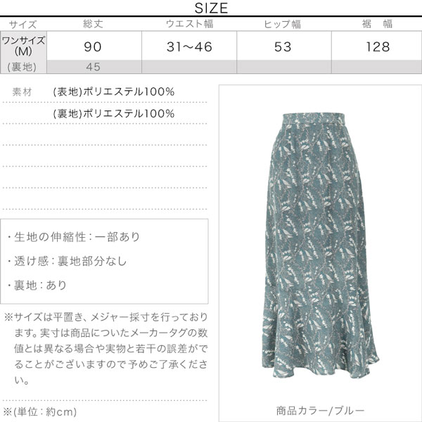 ボタニカルフラワーマーメイドスカート [M3000]のサイズ表