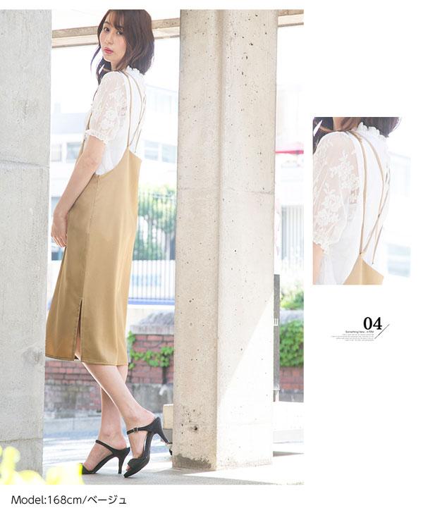 細ストラップジャンパースカート [M3001]