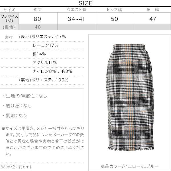 裾フリンジツイードライクチェックスカート [M3002]のサイズ表