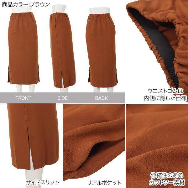 イージーナロースカート [M3004]