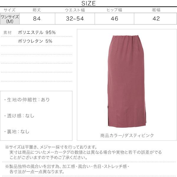 イージーナロースカート [M3004]のサイズ表