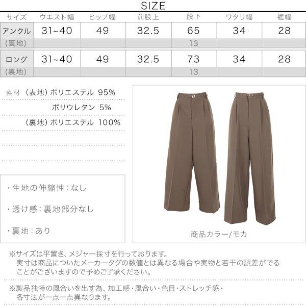 [ 選べる2丈 ]とろみ素材ベルト付ワイドパンツ [M3007]のサイズ表