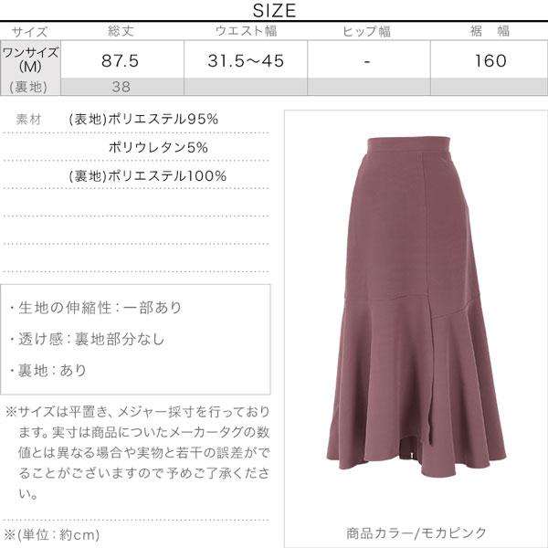 パネルマーメイドスカート [M3012]のサイズ表