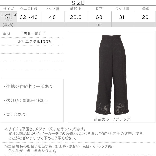 ≪セール≫オパール花柄パンツ [M3017]のサイズ表
