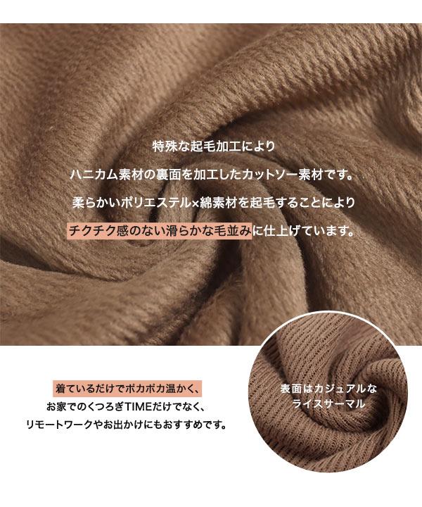 [ 裏起毛 ] ライスサーマルパンツ [M3020]
