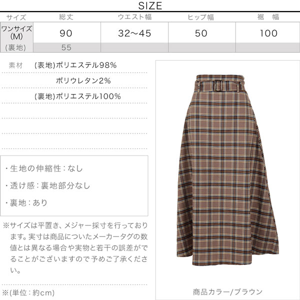 ベルト付きチェック柄スカート [M3021]のサイズ表