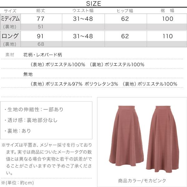 ≪セール≫選べる2丈のフレアスカート [M3022]のサイズ表