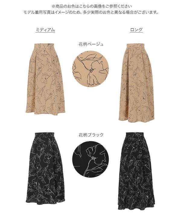 ≪セール≫選べる2丈のフレアスカート [M3022]
