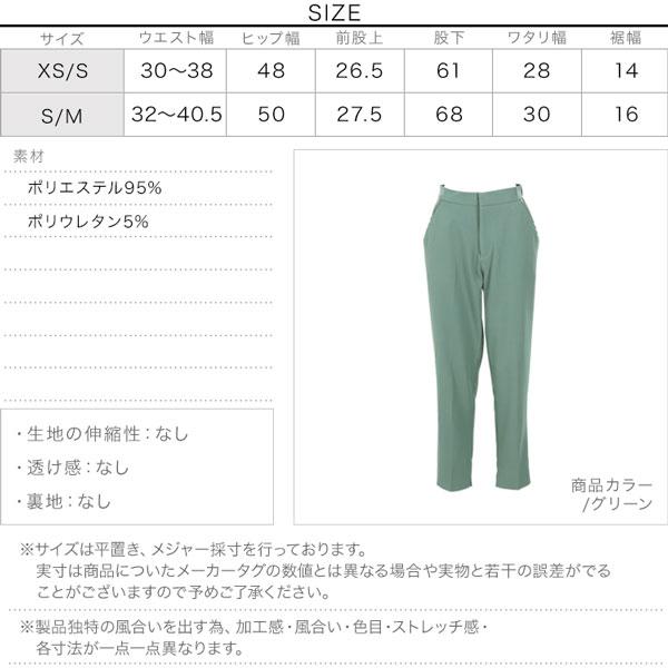 [Nagisaさんコラボ] ポケットフリル付き2wayテーパードパンツ [M3024]のサイズ表
