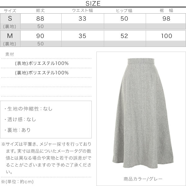 Aラインヘリンボーンスカート [M3026]のサイズ表