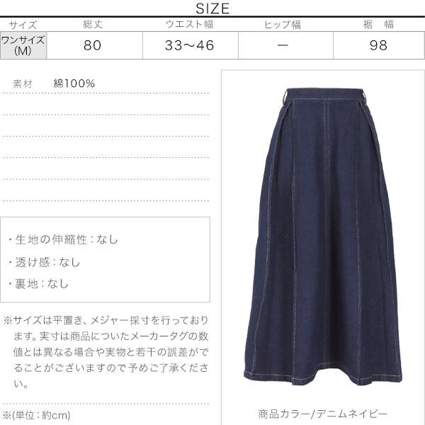 デニムorカツラギタックロングスカート [M3033]のサイズ表