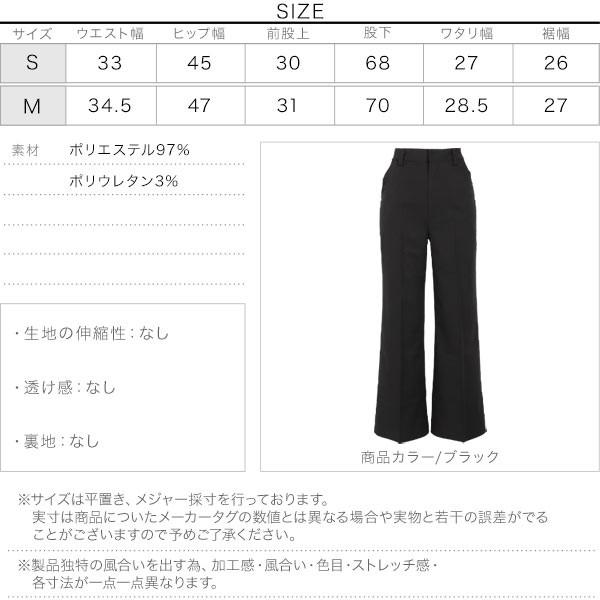 落ち感スラックス [M3037]のサイズ表