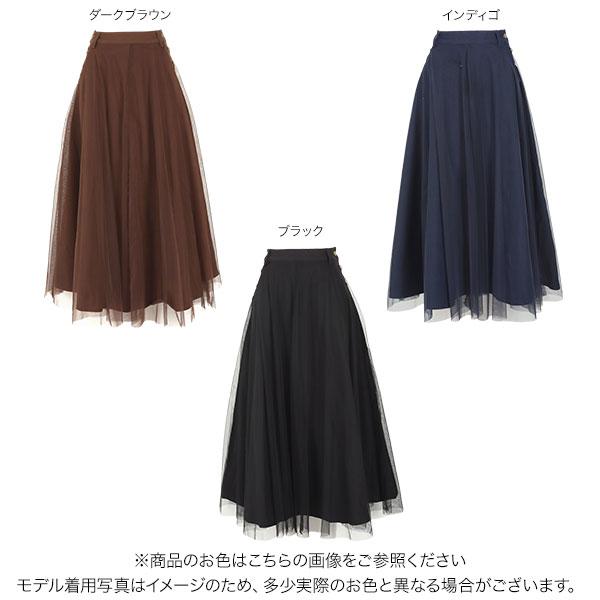 チュールドッキングスカート [M3042]