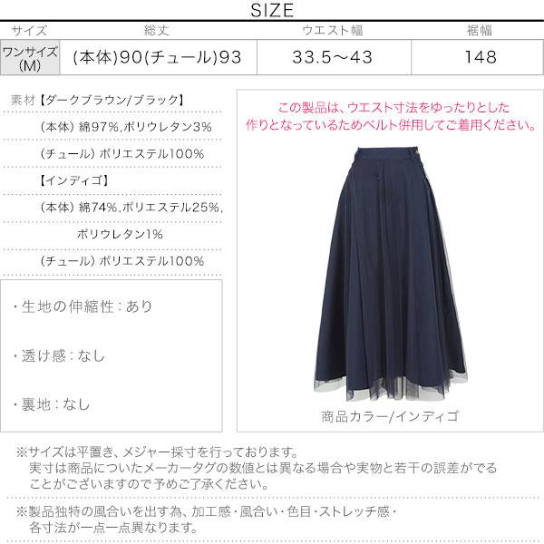 チュールドッキングスカート [M3042]のサイズ表