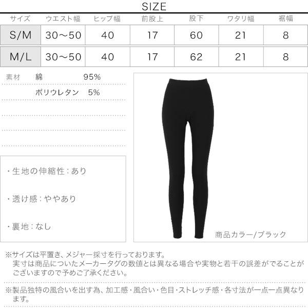 ≪セール≫[ 綿シリーズ ] マジックコットンレギンス [M3047]のサイズ表