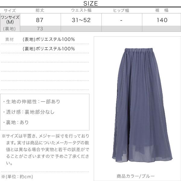 消しプリーツマキシスカート [M3051]のサイズ表
