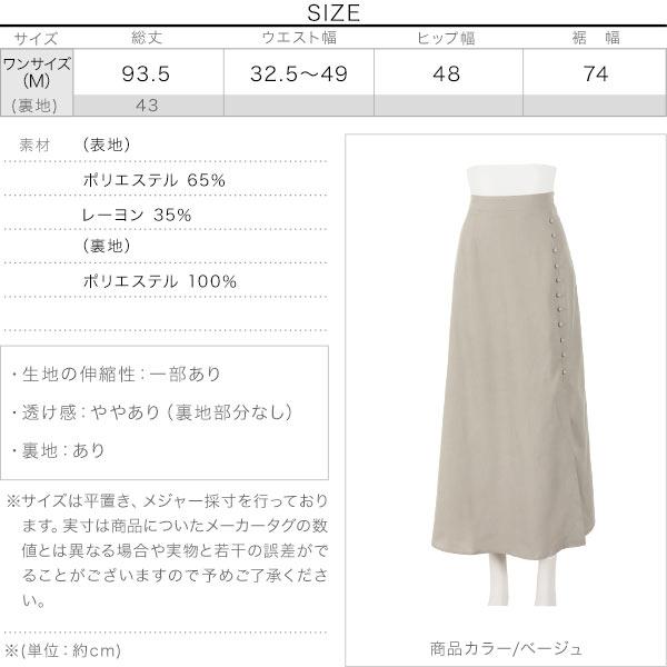 ≪セール≫くるみボタンマーメイドスカート [M3054]のサイズ表