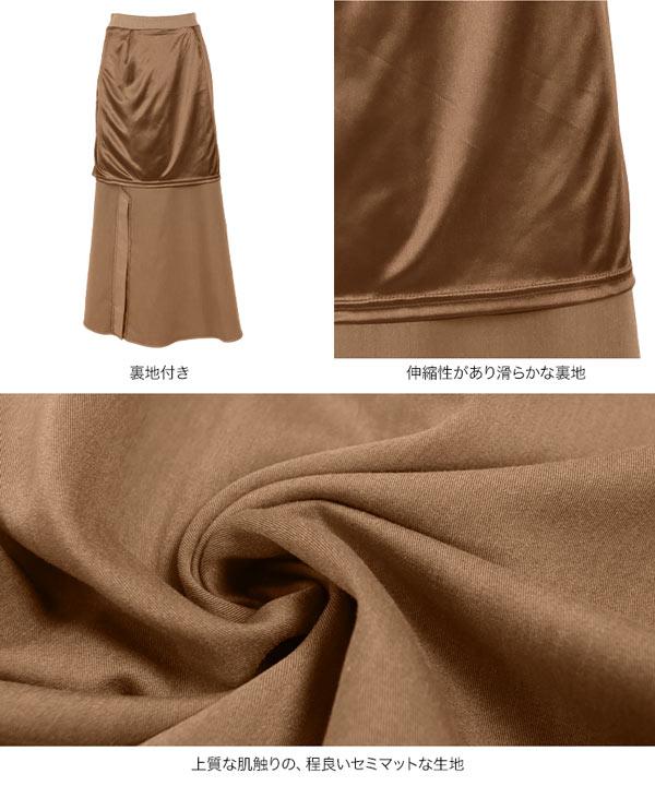 ≪セール≫くるみボタンマーメイドスカート [M3054]