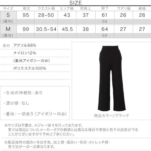 [ 田中亜希子さんコラボ ] アンチピリングリブニットパンツ [M3056]のサイズ表