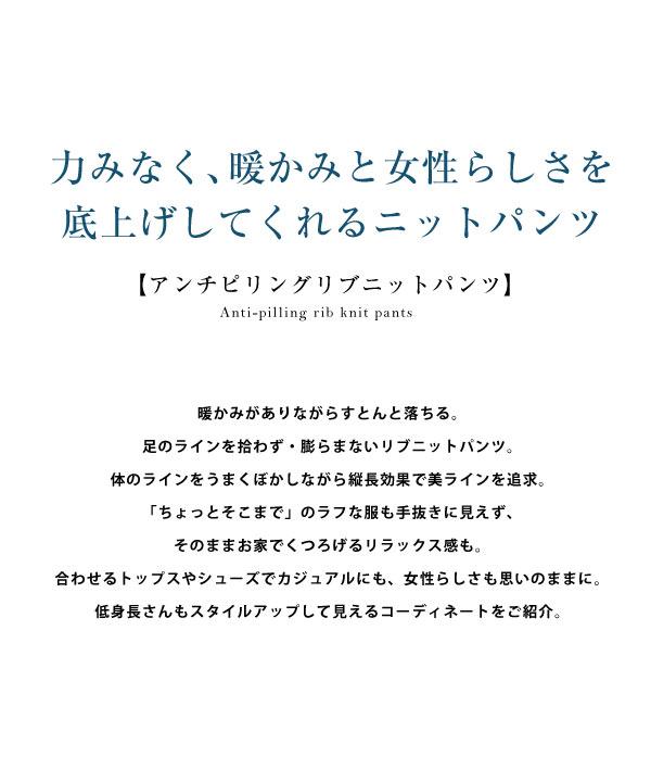[ 田中亜希子さんコラボ ] アンチピリングリブニットパンツ [M3056]