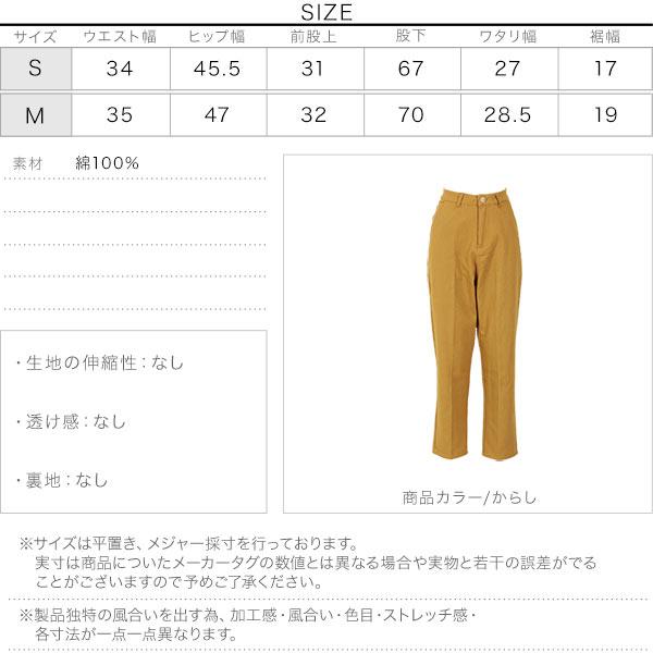 かつらぎカラーパンツ [M3059]のサイズ表