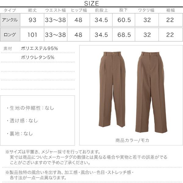 [ てらさんコラボ ] ハイウエストストレートタックパンツ [M3060]のサイズ表