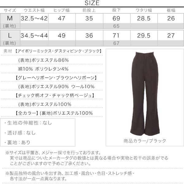 フェイクウールセミフレアパンツ [M3069]のサイズ表