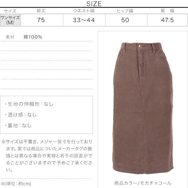 コーデュロイナロースカート [M3070]のサイズ表