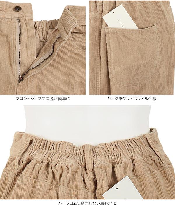 コーデュロイナロースカート [M3070]