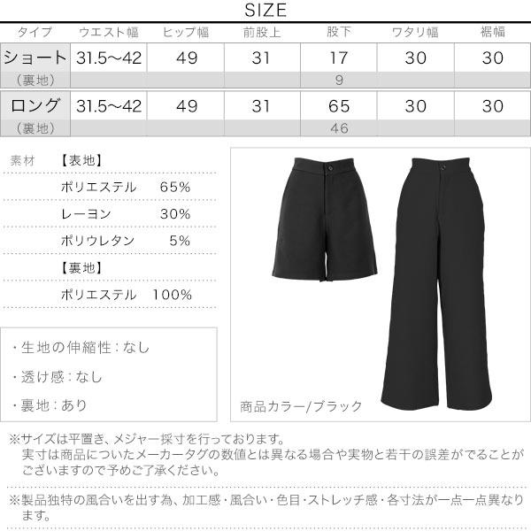 選べる2丈のウォッシャブルパンツ [M3072]のサイズ表