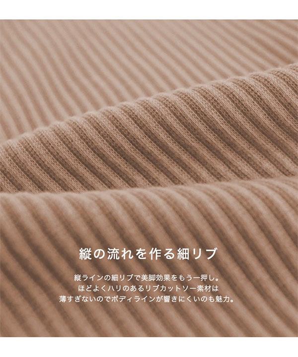 [ 選べる2丈 ]裏微起毛サイドスリットフレアリブパンツ [M3073]