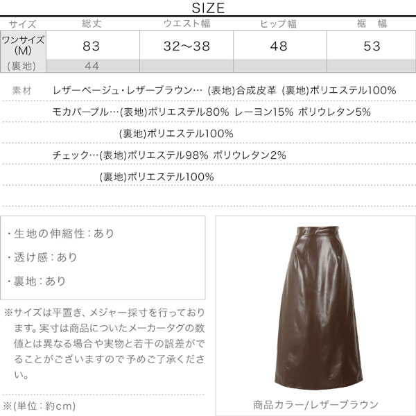 ストレートスカート [M3078]のサイズ表