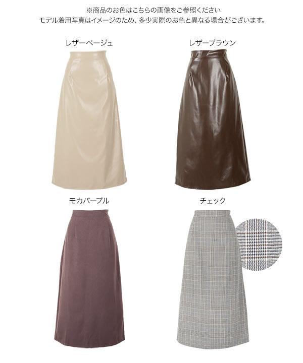 ≪セール≫ストレートスカート [M3078]