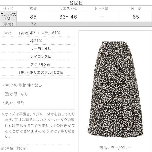 ≪セール≫ジャガードレオパード柄セミフレアスカート [M3079]のサイズ表
