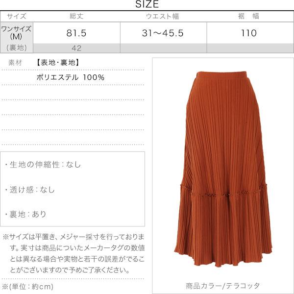 フェイクウール切り替えプリーツスカート [M3081]のサイズ表