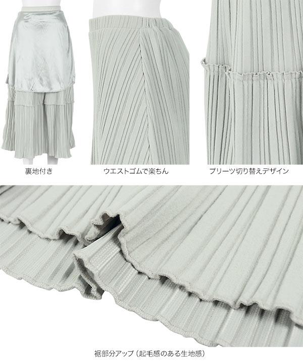 フェイクウール切り替えプリーツスカート [M3081]