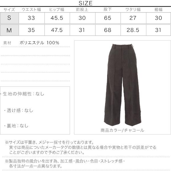 ≪セール≫ピンタックワイドパンツ [M3084]のサイズ表