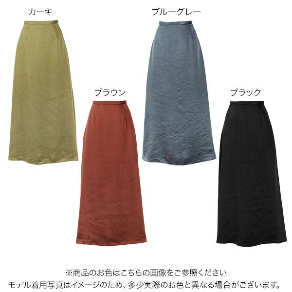 サテンマーメイドロングスカート [M3088]