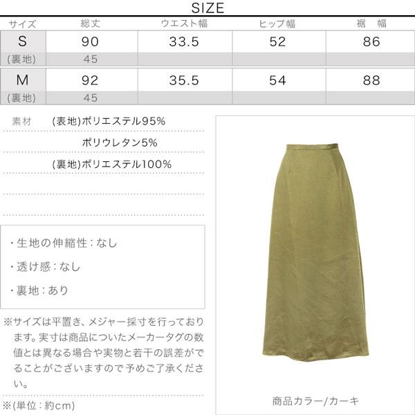 サテンマーメイドロングスカート [M3088]のサイズ表