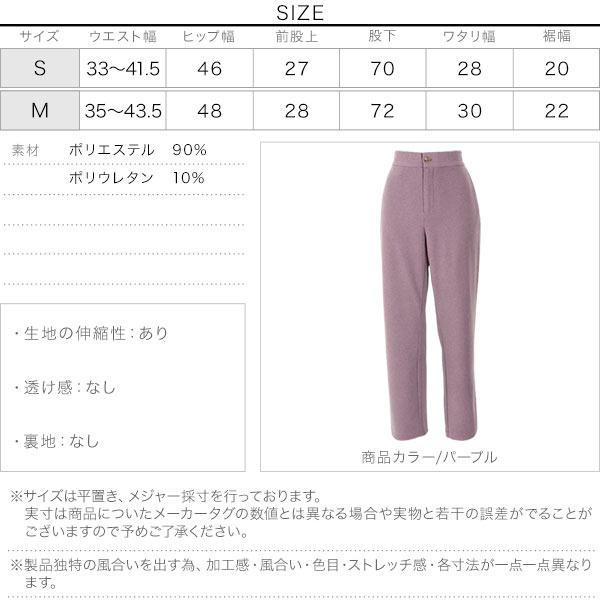 ≪セール≫起毛スラックスカラーパンツ [M3089]のサイズ表