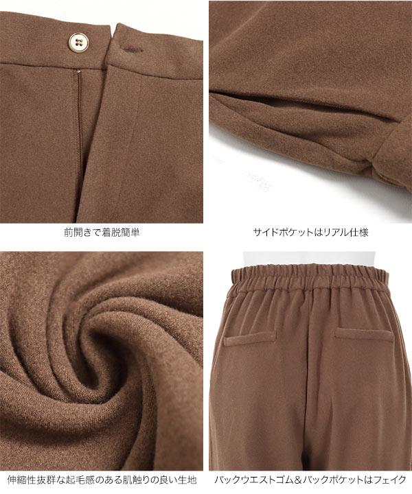 ≪セール≫起毛スラックスカラーパンツ [M3089]
